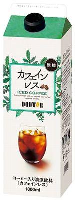 カフェインレスカフェ・ラテ