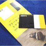 ドトールカードがプレゼントにおすすめ!使い方について
