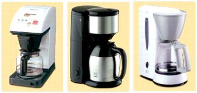 コーヒーメーカーの種類