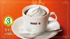 ドトール ウインナーコーヒーホット