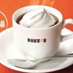 ドトールからウインナーコーヒーが新登場!感想や値段はこちら